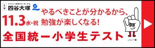 11.3水・祝 全国統一小学生テスト