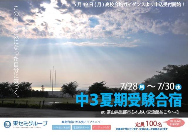2014中3夏期合宿校舎掲示用ポスター